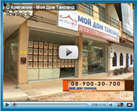 Watch videos on the company My Thai Home Property.